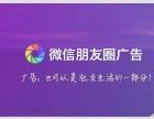 贵阳微信朋友圈广告