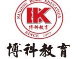 南京成人學歷提升-12年老牌機構專升本,自考本科