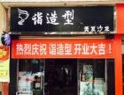西昌周边 安宁镇 美容美发 商业街卖场