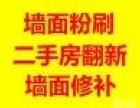 上海墙面粉刷翻新修补 别墅 二手房 办公室厂房外墙粉刷涂料