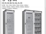 即墨市 微机控制式直流电源柜GZDW 3