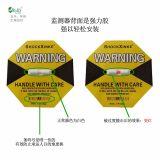 防震标签专业制造商供应高效防震动标签震动感应器标签