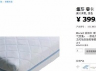 转让宜家汉斯维克婴儿床 购买价格599 9成新 现6折转让