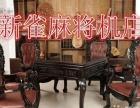 天津国风全自动折叠机带轱辘可移动使用方便麻将机