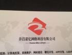 许昌诺亿网络科技有限公司电脑组装机销售