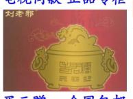 刘老邪一盒报价格多少钱
