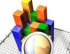 贵阳市专业市场调查/市场推广/市场营销