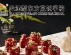 天津新东方烹饪厨师技能学校学厨师较好的学校