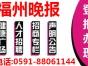 福州日报0591一8806一1144