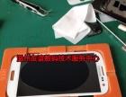 温州专业索尼 苹果 三星 手机各类问题维修