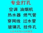 天津超低价打孔,空调打孔家庭打孔,工程打孔