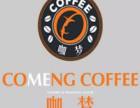 咖梦咖啡加盟费贵吗 咖梦咖啡加盟前景怎么样 咖梦咖啡加盟网