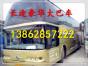 昆山到阳江汽车时刻表 汽车票查询13862857222天天有