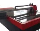 陶瓷、玻璃制品、水晶等艺术品印图UV打印机 喷墨打印机