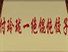 付玲珑馄饨饺子馆加盟