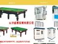 湖南供应厂家直销室内台球桌长沙威晟售后服务