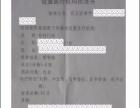 (转让) 东莞医疗美容诊所牌照转让