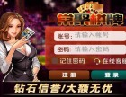 江西棋牌游戏开发制作公司选择苏弘科技