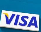 签证办理 商务签旅游签探亲签丨西海岸(黄岛)旅行社