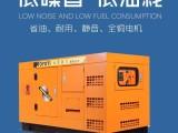 大泽动力 20kw柴油发电机静音型噪音低