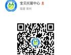 鲤城区小宝贝教育咨询服务中心
