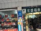 岳阳盈利超市低价诚转 货物齐全