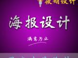 阿里巴巴店铺全屏海报 促销海报 广告海报设计 banner设计