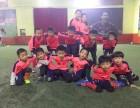 石家庄较优质的足球培训班,少儿足球培训班 免费试听课