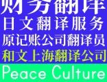 日语财务翻译会计税务审计报告财务报表日文日本财会財务会计翻訳