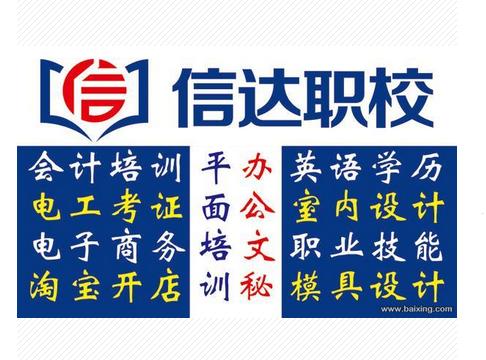 东莞会计考证周末培训班,东城万达对面信达学校可以报名