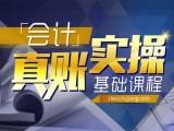 重庆会计师职称,会计考证,会计做账实操,培训班