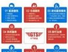 GTS速递加盟 快递物流 投资金额 5-10万元