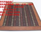 北京玉石床垫 玉石按摩床垫 玉石床垫批发价格: