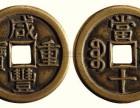 国内四川铜币买家,直接收购古钱币当天交易