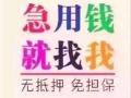 重庆市应急贷款,空放,短拆
