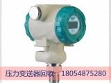北京横河压力变送器回收 汕头差压变送器回收