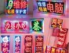 遂宁艺美LED电子灯箱加工厂