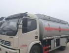 转让 油罐车东风全新国五8吨油罐车厂家直销
