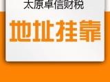 太原办理注册公司 支持远程异地申请 3天注册下证
