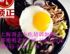 韩式料理培训 韩国辣年糕培训 哪里有石锅拌饭加盟