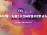 CEE2020第十九届北京消费电子展