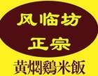 风临坊黄焖鸡加盟