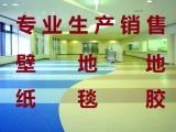 学校专用地胶 医院地胶,各种公共场所地胶销售施工