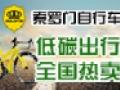索罗门自行车加盟