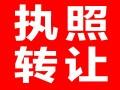 霸州市潇洋商贸有限公司 营业执照出售