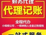 上海市闵行区漕宝路煜泽代理记账提供注销到工商证明一条龙服务