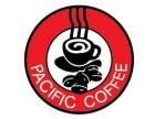 西安太平洋咖啡加盟 太平洋咖啡加盟费用