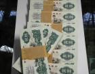 沈阳钱币市场收购旧版纸币价格表
