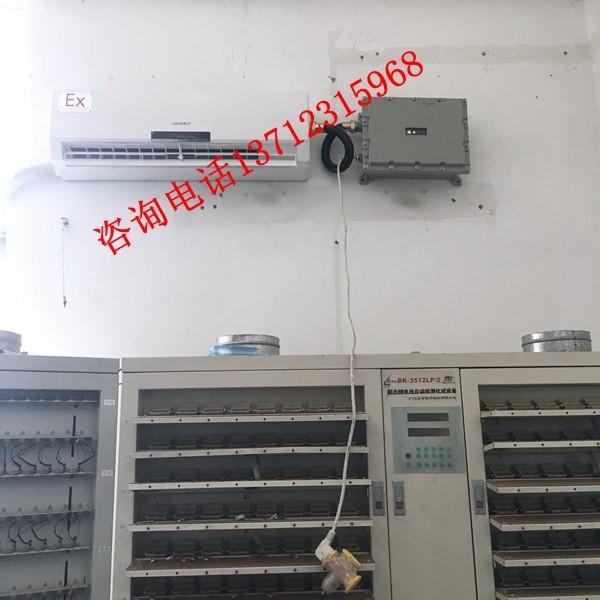 哈尔滨防爆空调 齐齐哈尔防爆空调厂家