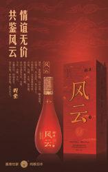 羽丰风云产品选择多,定制白酒市场前景广阔,四星风云值得您的信